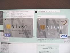 VIASOカードとETCカードが一緒