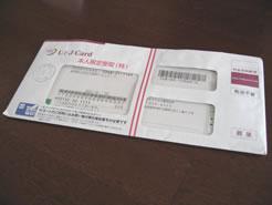 UFJニコスから届いた封筒